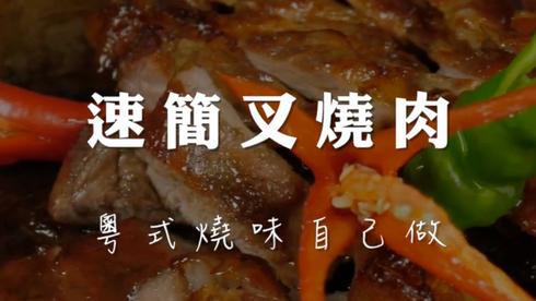 豆油伯健康煮|叉燒肉