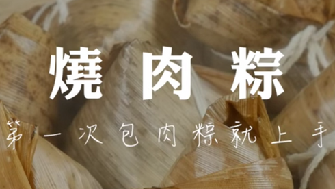 豆油伯健康煮|包肉粽