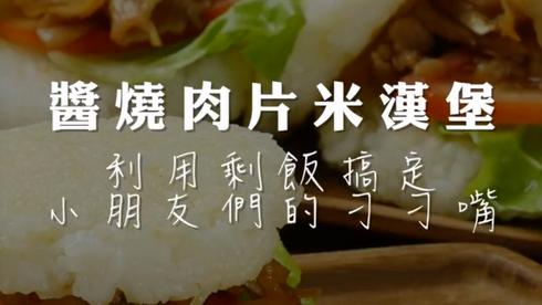 豆油伯健康煮|醬燒肉片米漢堡