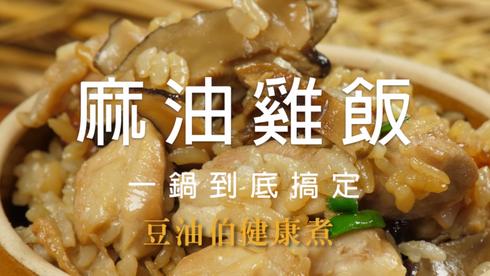 豆油伯健康煮|麻油雞飯
