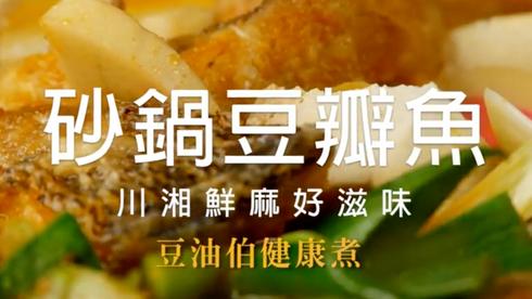 豆油伯健康煮|砂鍋豆瓣魚