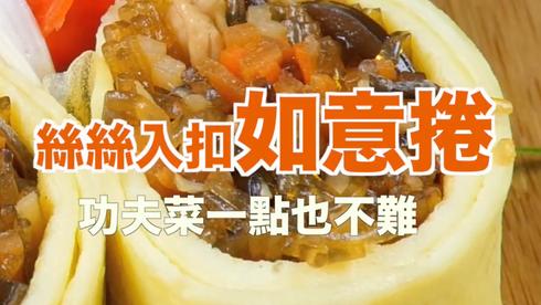 豆油伯健康煮|如意捲