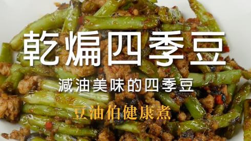 豆油伯健康煮|乾煸四季豆