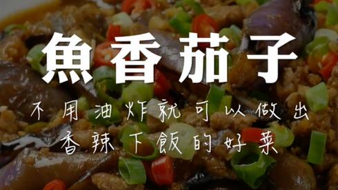 豆油伯健康煮|魚香茄子