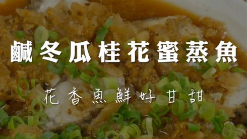 豆油伯健康煮|鹹冬瓜桂花蜜蒸魚