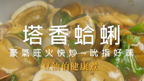 豆油伯健康煮|塔香蛤蠣