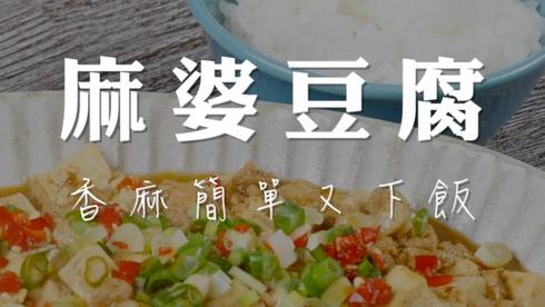 豆油伯健康煮|麻婆豆腐