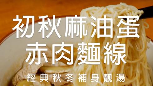 豆油伯健康煮|初秋麻油蛋赤肉麵線