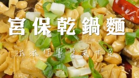 豆油伯健康煮|宮保乾鍋麵