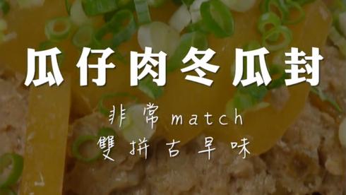 豆油伯健康煮|雙拼瓜仔肉冬瓜封