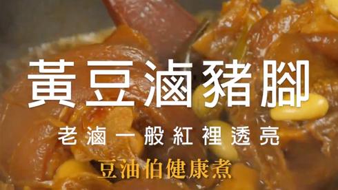 豆油伯健康煮|黃豆滷豬腳