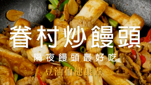 豆油伯健康煮|眷村炒饅頭