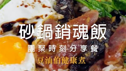 豆油伯健康煮|砂鍋銷魂飯