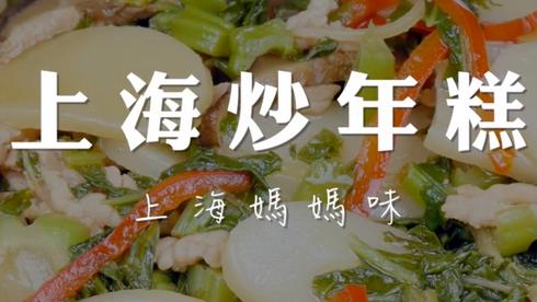 豆油伯健康煮|上海炒年糕
