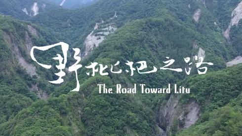 野枇杷之路|The Road Toward Litu