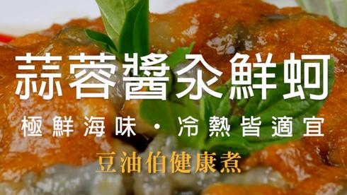 豆油伯健康煮|蒜蓉醬汆鮮蚵