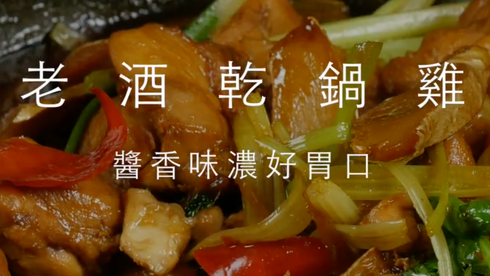 豆油伯健康煮|老酒乾鍋雞