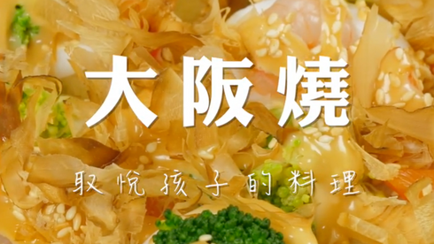 豆油伯健康煮|大阪燒
