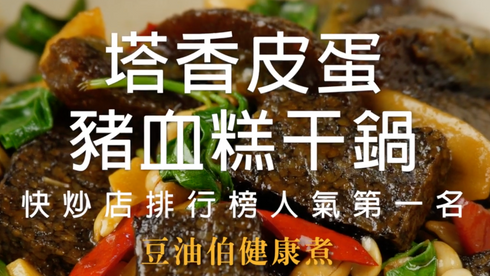 豆油伯健康煮|塔香皮蛋豬血糕干鍋