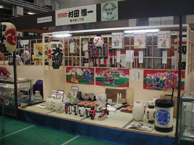 伝統工芸技術展