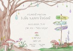 הזמנה לחתונה של רוני ויוגב