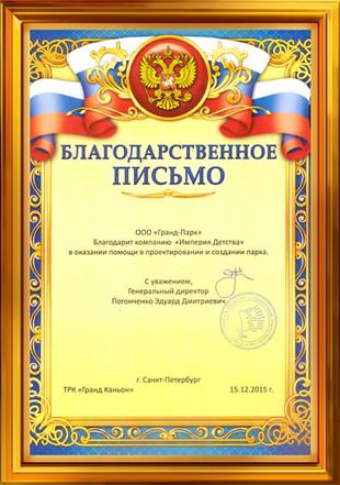 "Письмо от ООО ""Гранд-Парк"""