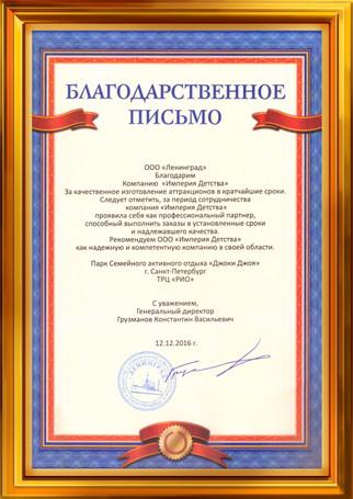 """Письмо от ООО """"Ленинград"""""""