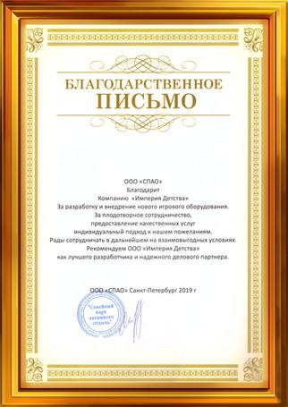 """Письмо от ООО """"СПАО"""""""