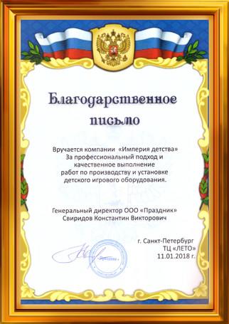 """Письмо от ООО """"Праздник"""""""