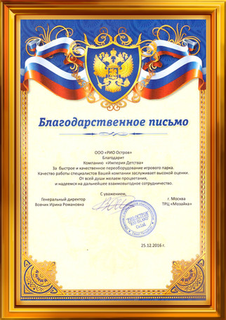 """Письмо от ООО """"РИО Остров"""""""