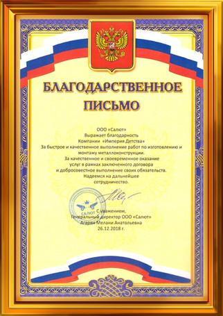 "Письмо от ООО ""Салют"""