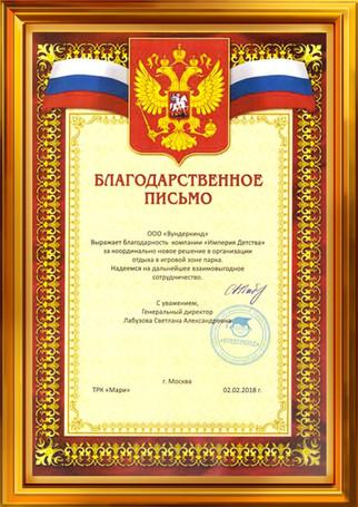 "Письмо от ООО ""Вундеркинд"""