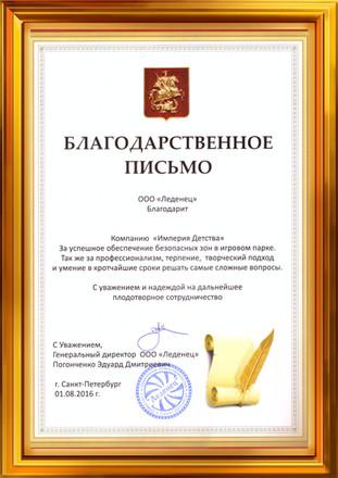"""Письмо от ООО """"Леденец"""""""