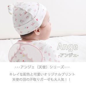 6.Ange.jpg