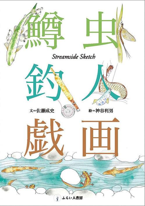 鱒虫釣人戯画(ますむしつりびとぎが)