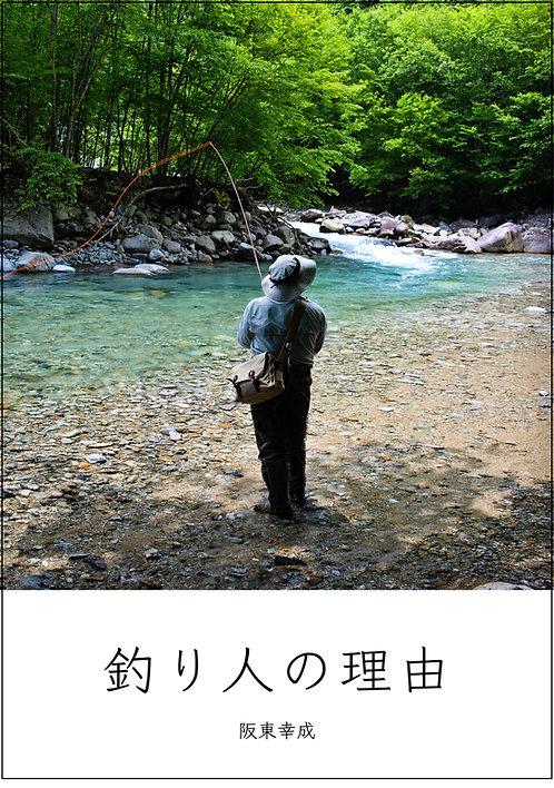 釣り人の理由