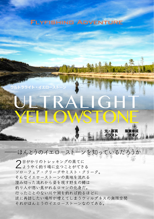 Ultralight Yellowstone (Written in Japanese)