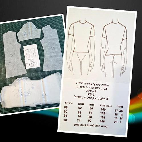 חולצה סטרץ' לנשים-בסיס לפיתוח גזרות
