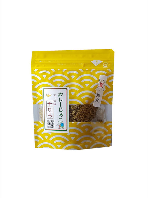 カレーじゃこ(ラミジップ袋入)540円(夏季限定)