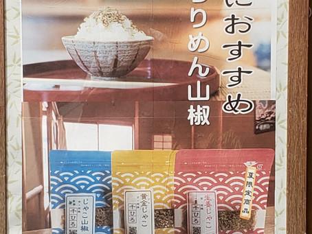 京都の夏。猛暑の夏を乗り切ろう!
