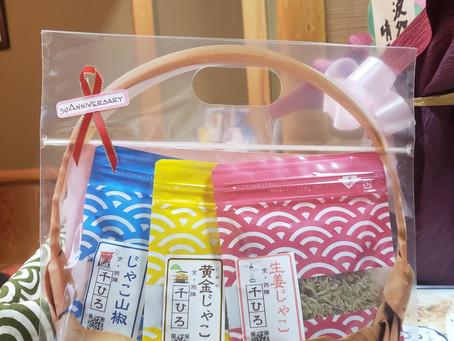 39周年記念特別セット1,390円!