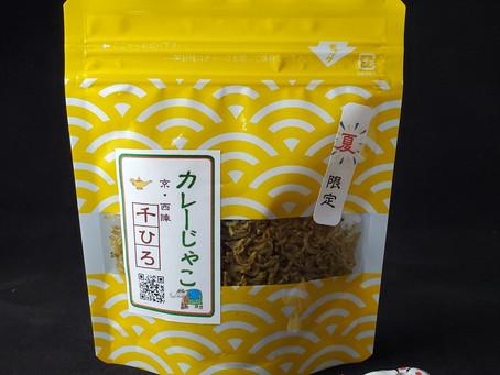 新商品「カレーじゃこ」(夏限定)