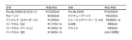 シロカネキザイHP(6.22)-1.png