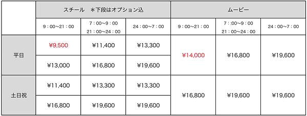 アカサカ料金表HP-1.png