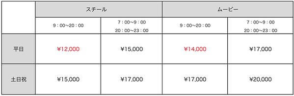 シロカネ料金表HP(最新)-1.png