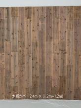 木製板(茶)