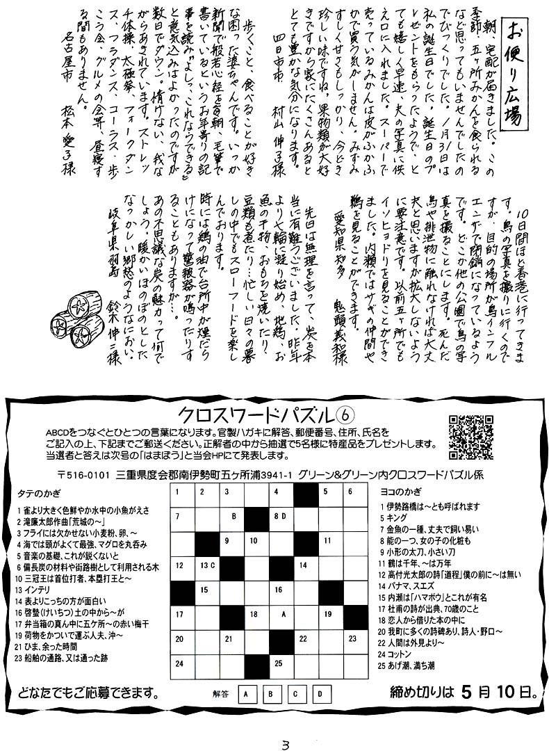 121page3.jpg