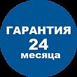 гарантия24.png