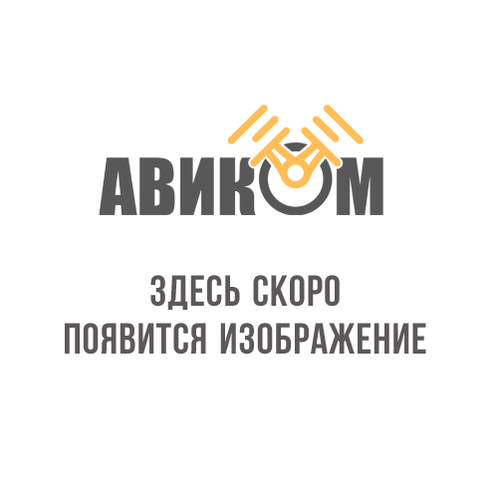 238Б-1011067 ФЛАНЕЦ С КОЛЬЦОМ