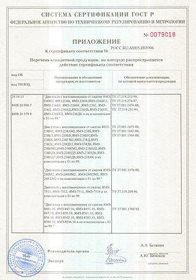 Сертификат-2_web.jpg
